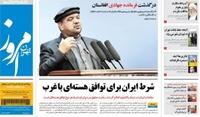 روزنامه تهران امروز؛۱۹ اسفند