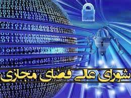 شوراهای موازی در حوزه فضای مجازی