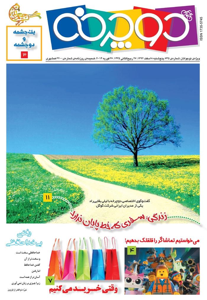 همشهری، هفتهنامهی دوچرخهی شمارهی ۷۳۵
