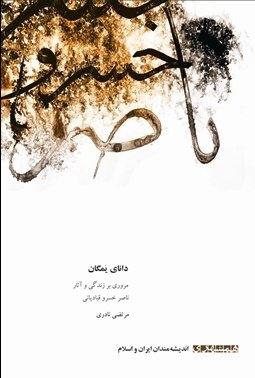 دانای یمگان؛ مروری بر زندگی و آثار ناصر خسرو