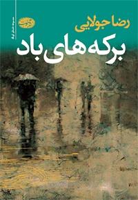 مجموعه داستان برکههای باد نوشتهی رضا جولایی