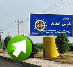 ابتکار نوروزی در آبادان؛ خدمات اینترنتی برای مسافران