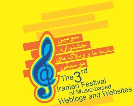 سومین جشنواره وبلاگها و سایتهای موسیقی