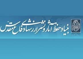 بیانیه بنیاد حفظ آثار و نشر ارزشهای دفاع مقدس