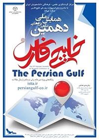دهمین همایش ملی علمی-پژوهشی خلیج فارس