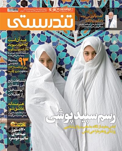 شماره ویژه ماهنامه تندرستی همشهری منتشر شد