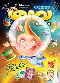 ویزه نامهی نوروز همشهری بچهها منتشر شد