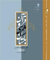 معرفی کتاب قرآن و باستان شناسی