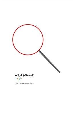 جستجو در وب Google