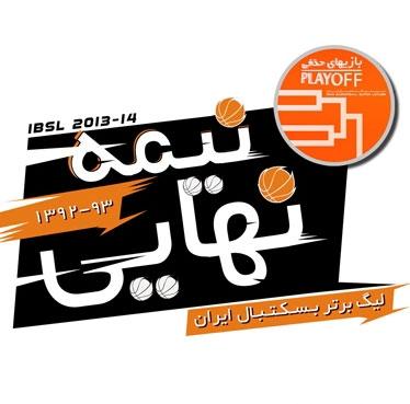 برتری مهرام و پتروشیمی بندر امام در بازی نخست مرحله نیمه نهایی
