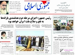 روزنامه جمهوری؛۲ اردیبهشت