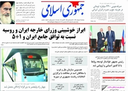 روزنامه جمهوری اسلامی؛۳ اردیبهشت