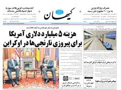 روزنامه کیهان؛۳ اردیبهشت