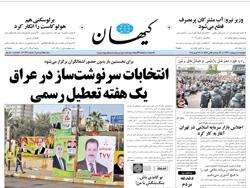 روزنامه کیهان؛۸ اردیبهشت