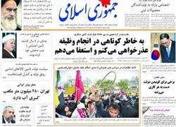 روزنامه جمهوری اسلامی؛۸ اردیبهشت