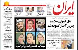 روزنامه ایران؛۸ اردیبهشت