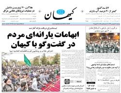 روزنامه کیهان؛۲۰ فروردین