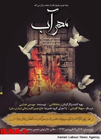 تئاتر و تعزیه مهرآب در ایوان شمس اجرا میشود