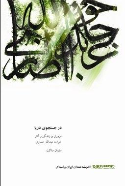 جستجوی دریا؛مروری بر زندگی و آثار خواجه عبدالله انصاری