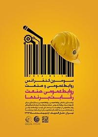 پوستر سومین کنفرانس روابطعمومی و صنعت