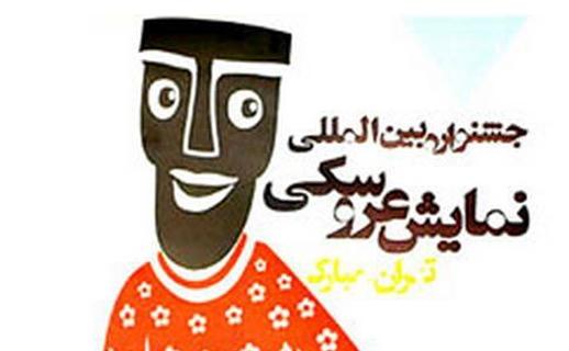 پانزدهمین جشنواره نمایش عروسکی تهران-مبارک فراخوان داد