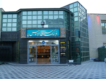 فرهنگسرای فردوس