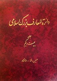 انتشار جلد ۲۱ دایرهالمعارف بزرگ اسلامی