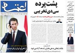 روزنامه اعتماد؛۸ اردیبهشت