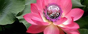 سراسر زندگانی حضرت زهرا (س) برای زنان و مردان درس است
