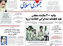 روزنامه جمهوری اسلامی؛۱۸ فروردین