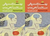 کتاب بهداشت روانی یا سلامت ذهن/ بدن