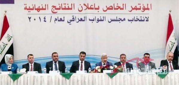 سهم نهایی جناحهای سیاسی عراق از کرسیهای پارلمان