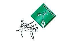 لوگوی انجمن منتقدان