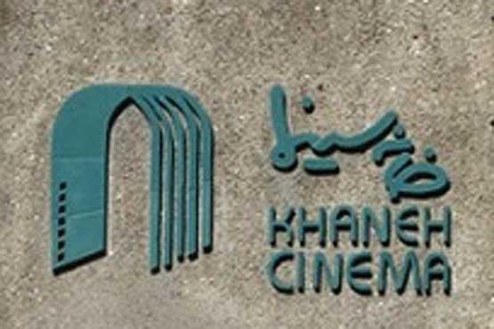 آغاز بهکار اجلاس خانه سینما در مازندران