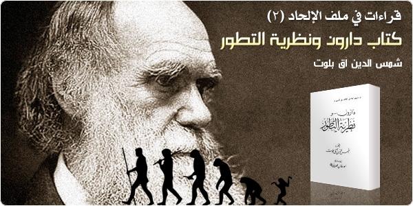 تکامل