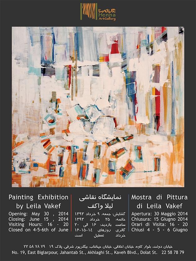 نمایشگاه نقاشی در گالری حنا