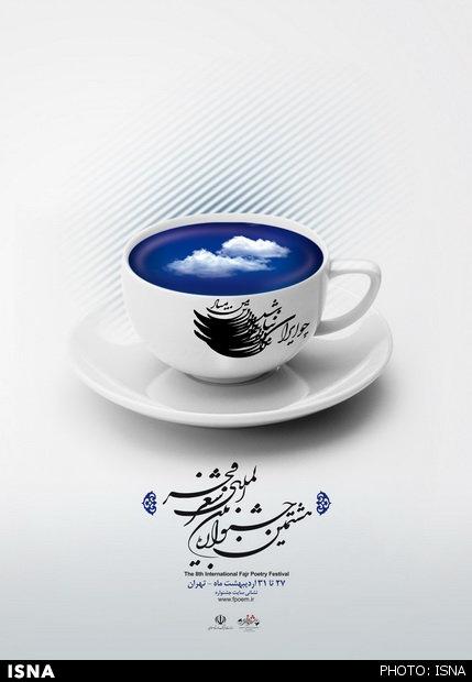 پوستر جشنواره شعر فجر