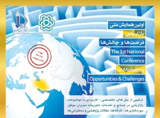 همایش ملی بازاریابی فرصتها و چالشها
