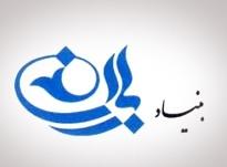 اسامی اعضای شورای عالی بنیاد باران برای ۴ سال آینده