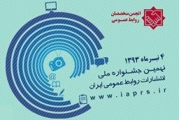 نهمین جشنواره انتشارات روابط عمومی