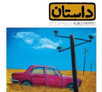 چهلوچهارمین شماره ماهنامه داستان همشهری