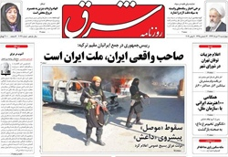 روزنامه شرق؛۲۱ خرداد