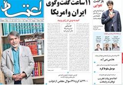 روزنامه اعتماد؛۲۱ خرداد
