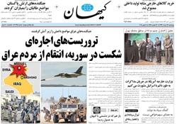 روزنامه کیهان؛۲۱ خرداد