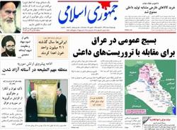 روزنامه جمهوری اسلامی؛۲۱ خرداد