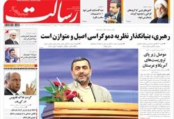 روزنامه رسالت؛۲۱ خرداد