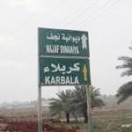 تابلو عراق