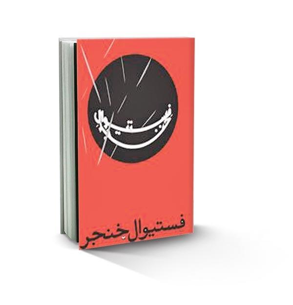 طنزهای منتشرنشده  زندهیاد حسینی