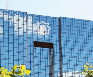 بانک مرکزی