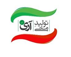 کمپین آری به تولید ملی